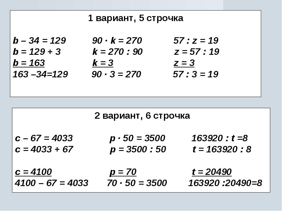 1 вариант, 5 строчка b – 34 = 129 90 ∙ k = 270 57 : z = 19 b = 129 + 3 k = 27...