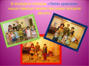 В конкурсе чтецов «Лето красное» наша Амалия заняла призовое второе место.