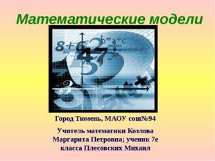 13.10.2015 1 Математические модели Город Тюмень, МАОУ сош№94 Учитель математи