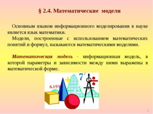 § 2.4. Математические модели Основным языком информационного моделирования в