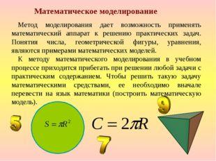Метод моделирования дает возможность применять математический аппарат к реше