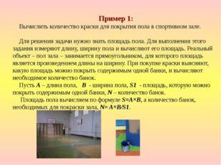 Пример 1: Вычислить количество краски для покрытия пола в спортивном зале.
