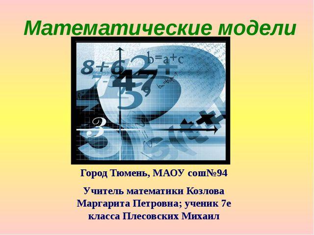 13.10.2015 1 Математические модели Город Тюмень, МАОУ сош№94 Учитель математи...
