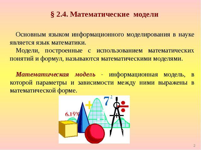 § 2.4. Математические модели Основным языком информационного моделирования в...