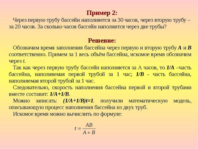 Пример 2: Через первую трубу бассейн наполняется за 30 часов, через вторую т...