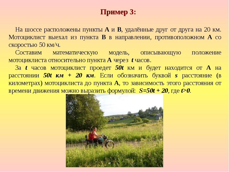 Пример 3: На шоссе расположены пункты А и В, удалённые друг от друга на 20 к...