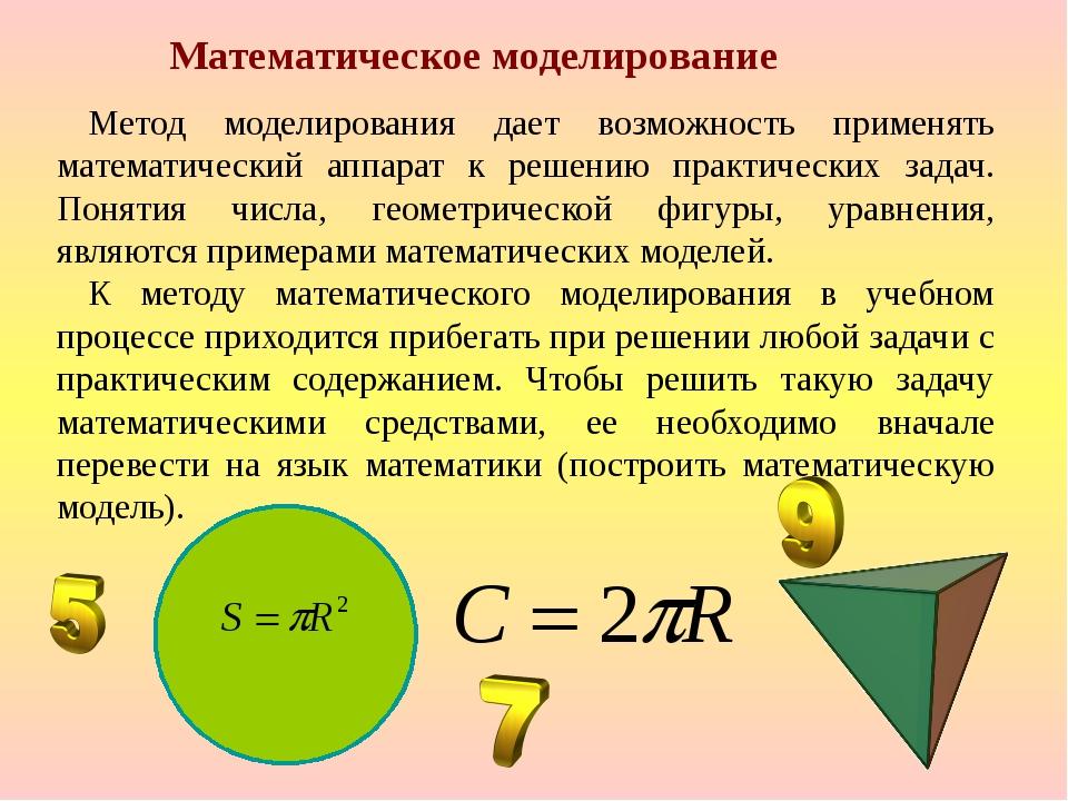 Метод моделирования дает возможность применять математический аппарат к реше...