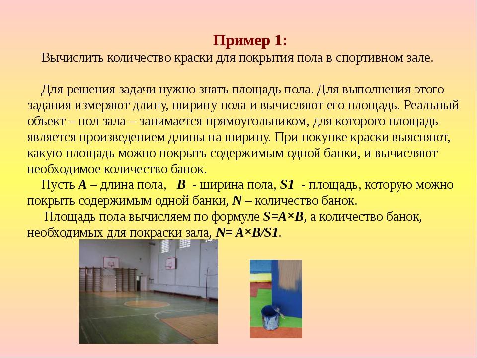 Пример 1: Вычислить количество краски для покрытия пола в спортивном зале. ...