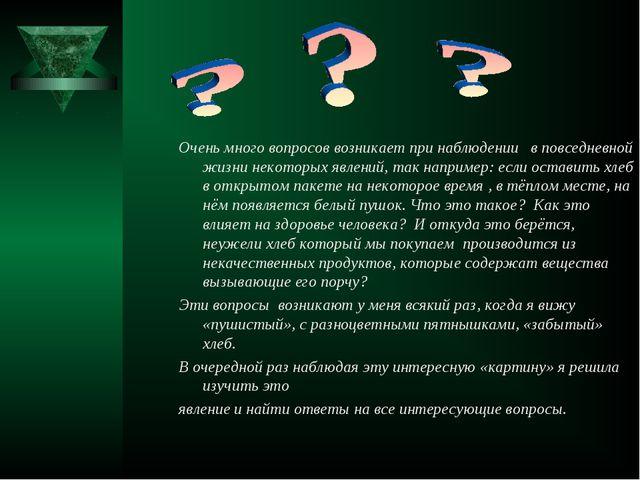 Очень много вопросов возникает при наблюдении в повседневной жизни некоторых...
