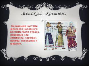 Женский Костюм. Основными частями женского народного костюма были рубаха, пер
