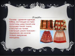 Понёва. Понева - древняя одежда. Юбка, состоящая из трех полотнищ шерстяной