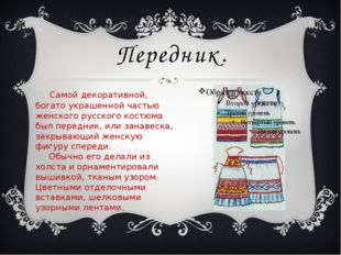 Передник. Самой декоративной, богато украшенной частью женского русского кост