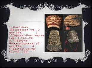 """1. Кокошник -Московская губ., 2 пол.18в. 2. """"Сборник""""-Вологодская губ., 2 пол"""