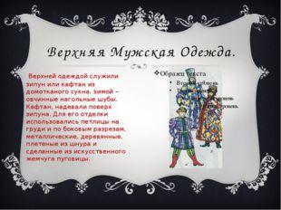 Верхняя Мужская Одежда. Верхней одеждой служили зипун или кафтан из домоткано