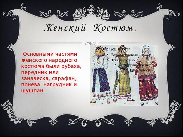 Женский Костюм. Основными частями женского народного костюма были рубаха, пер...
