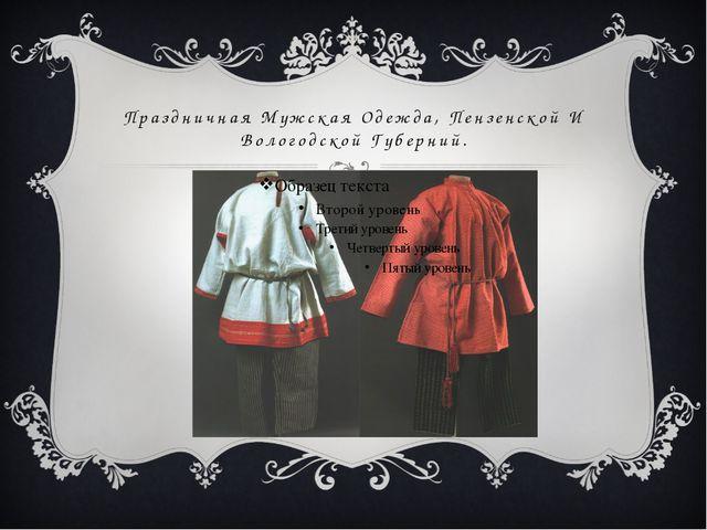 Праздничная Мужская Одежда, Пензенской И Вологодской Губерний.