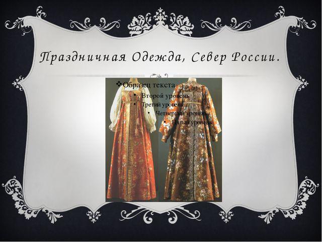 Праздничная Одежда, Север России.
