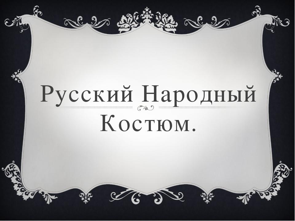 Русский Народный Костюм.