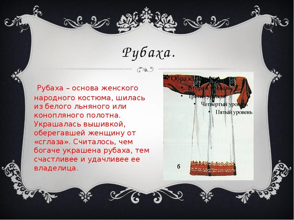 Рубаха. Рубаха – основа женского народного костюма, шилась из белого льняного...