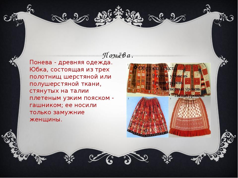 Понёва. Понева - древняя одежда. Юбка, состоящая из трех полотнищ шерстяной...
