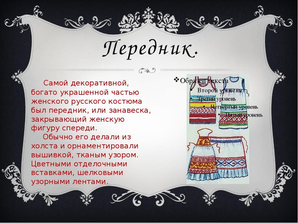 Передник. Самой декоративной, богато украшенной частью женского русского кост...
