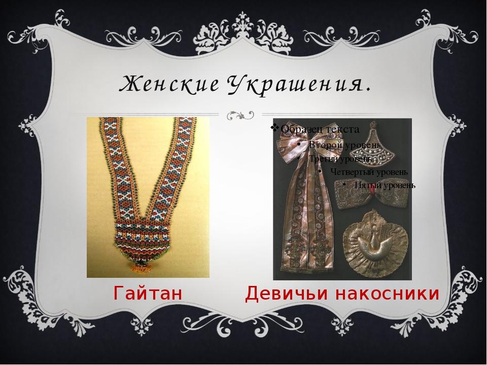 Женские Украшения. Девичьи накосники Гайтан