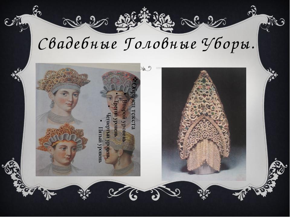 Свадебные Головные Уборы.