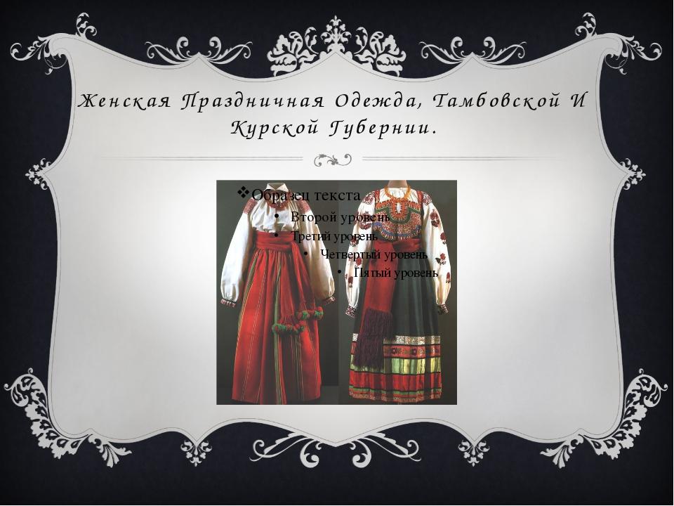 Женская Праздничная Одежда, Тамбовской И Курской Губернии.