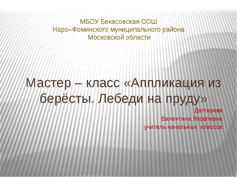 МБОУ Бекасовская СОШ Наро–Фоминского муниципального района Московской области...