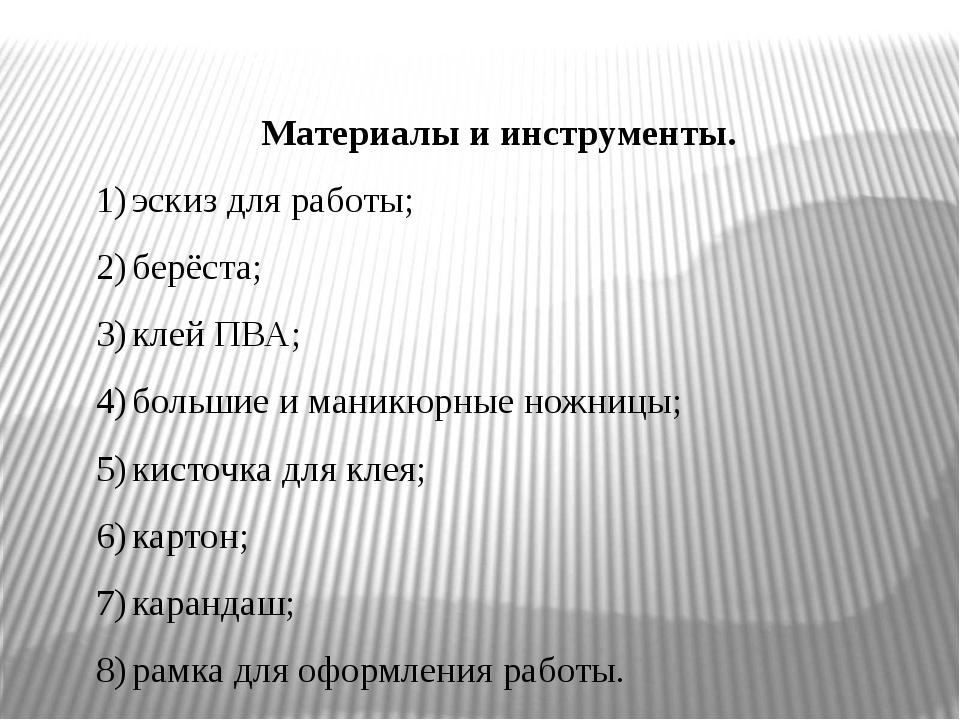 Материалы и инструменты. эскиз для работы; берёста; клей ПВА; большие и маник...