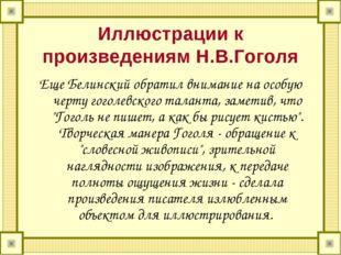 Иллюстрации к произведениям Н.В.Гоголя Еще Белинский обратил внимание на особ