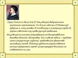 Герои Гоголя не были для П. Боклевского выдуманными, книжными персонажами. О