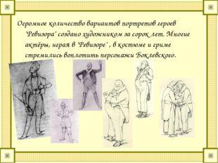 """Огромное количество вариантов портретов героев """"Ревизора"""" создано художником"""