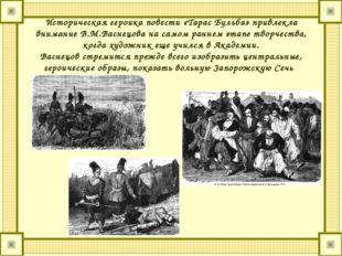 Историческая героика повести «Тарас Бульба» привлекла внимание В.М.Васнецова