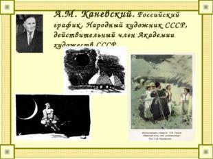А.М. Каневский. Российский график, Народный художник СССР, действительный чле