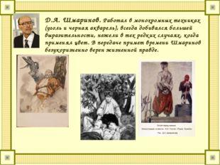Д.А. Шмаринов. Работал в монохромных техниках (уголь и черная акварель), всег