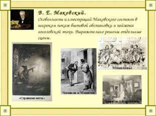 В. Е. Маковский. Особенность иллюстраций Маковского состоит в широком показе