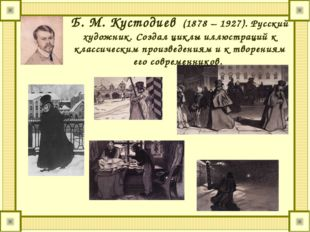 Б. М. Кустодиев (1878 – 1927). Русский художник. Создал циклы иллюстраций к