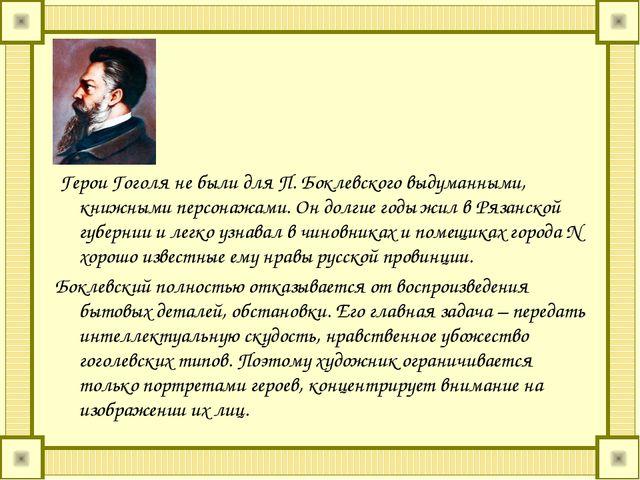 Герои Гоголя не были для П. Боклевского выдуманными, книжными персонажами. О...