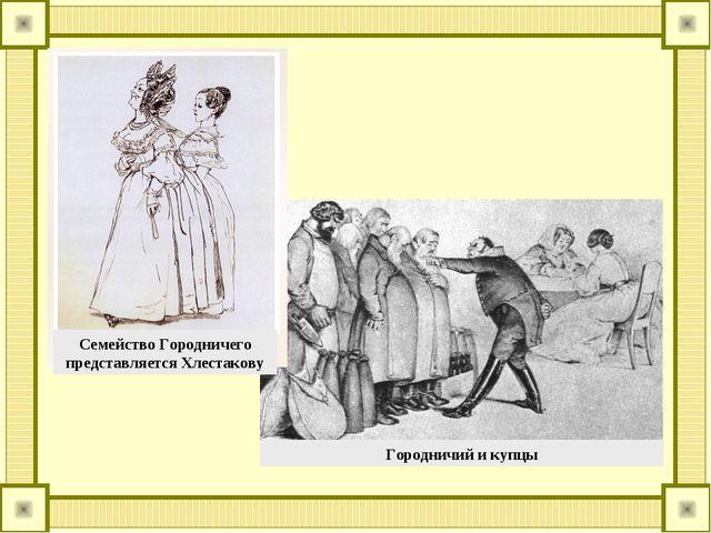 Семейство Городничего представляется Хлестакову Городничий и купцы