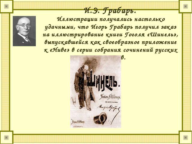 И.Э. Грабарь. Иллюстрации получались настолько удачными, что Игорь Грабарь по...