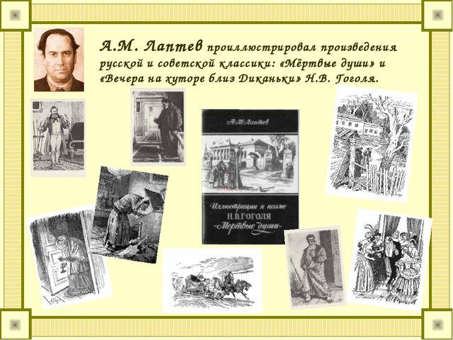 А.М. Лаптев проиллюстрировал произведения русской и советской классики: «Мёрт...