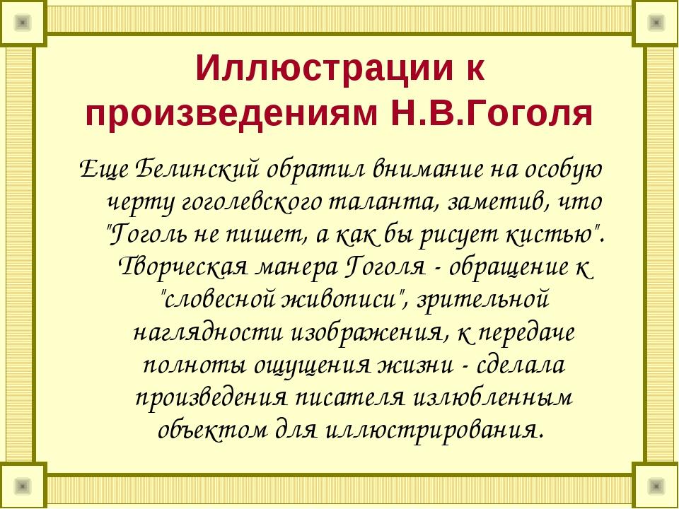 Иллюстрации к произведениям Н.В.Гоголя Еще Белинский обратил внимание на особ...