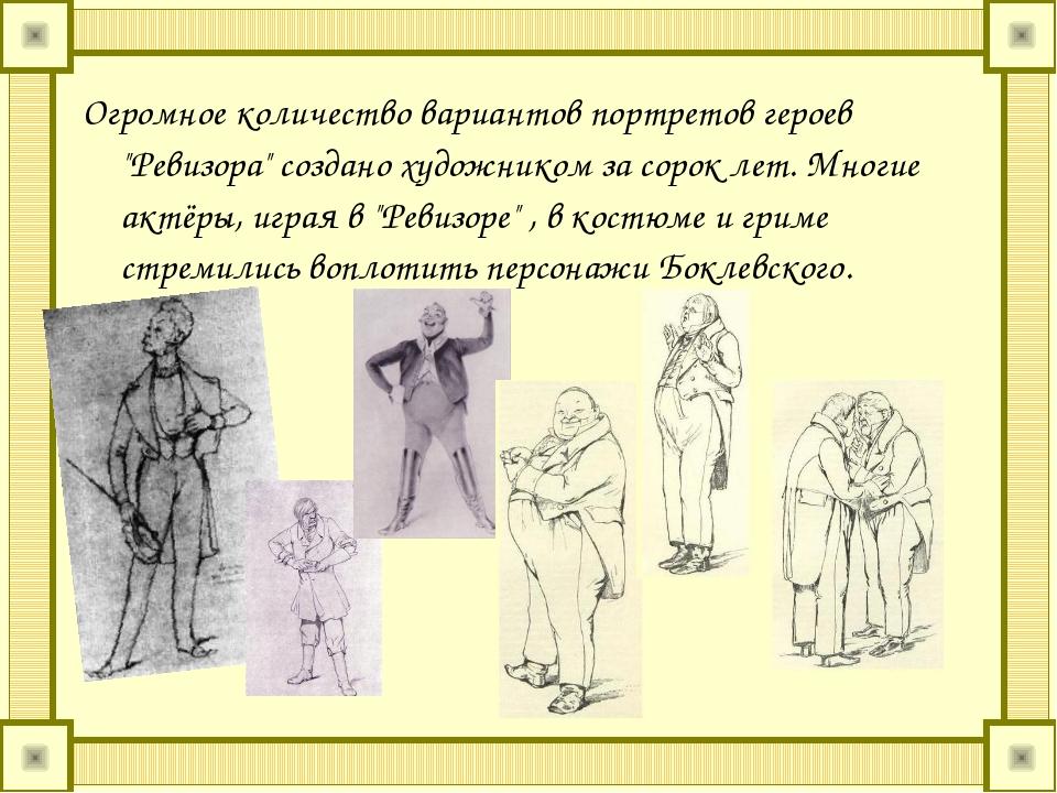 """Огромное количество вариантов портретов героев """"Ревизора"""" создано художником..."""