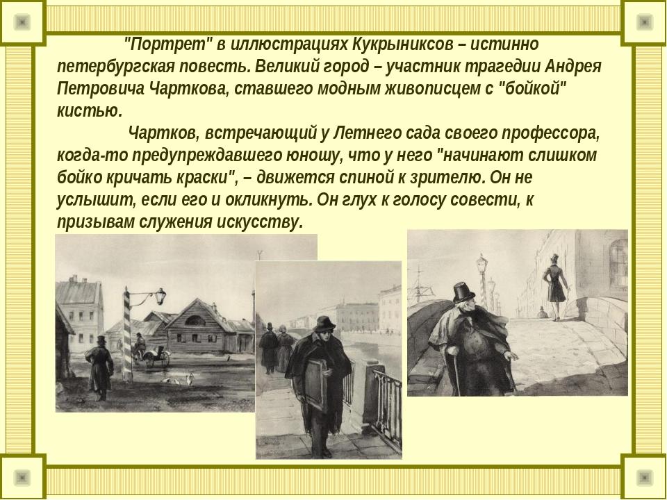 """""""Портрет"""" в иллюстрациях Кукрыниксов – истинно петербургская повесть. Велики..."""