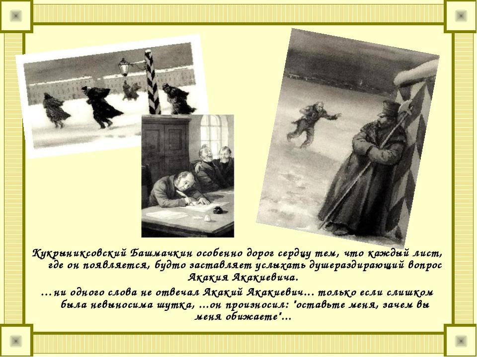 Кукрыниксовский Башмачкин особенно дорог сердцу тем, что каждый лист, где он...