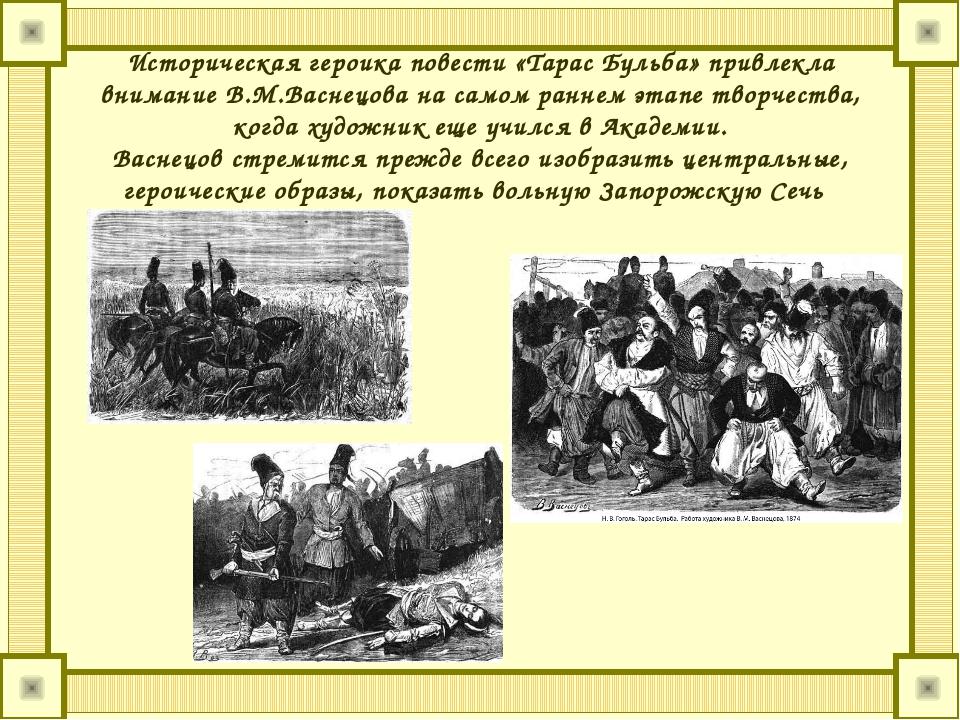 Историческая героика повести «Тарас Бульба» привлекла внимание В.М.Васнецова...