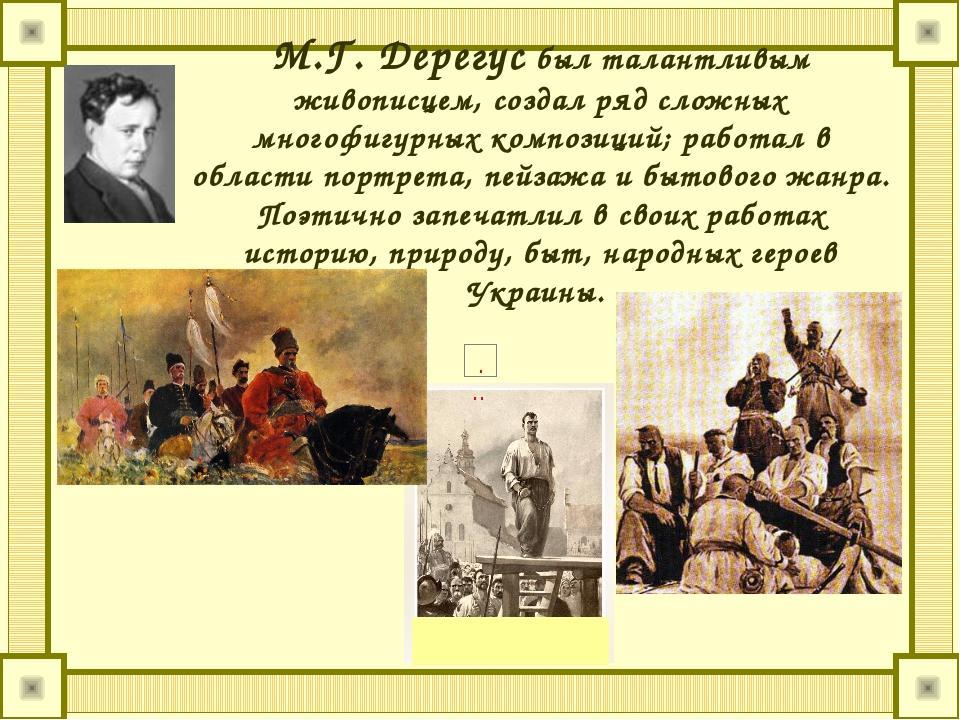 М.Г. Дерегус был талантливым живописцем, создал ряд сложных многофигурных ком...