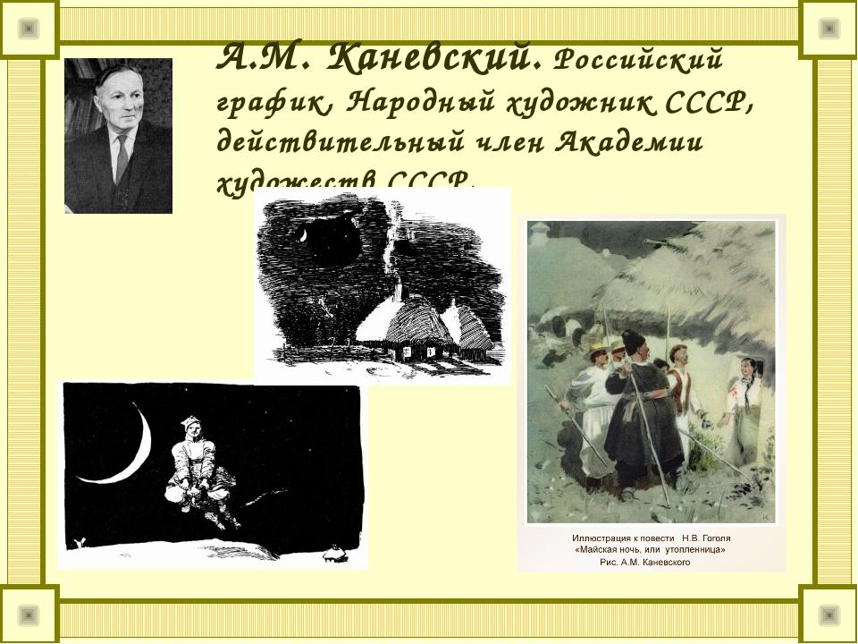 А.М. Каневский. Российский график, Народный художник СССР, действительный чле...