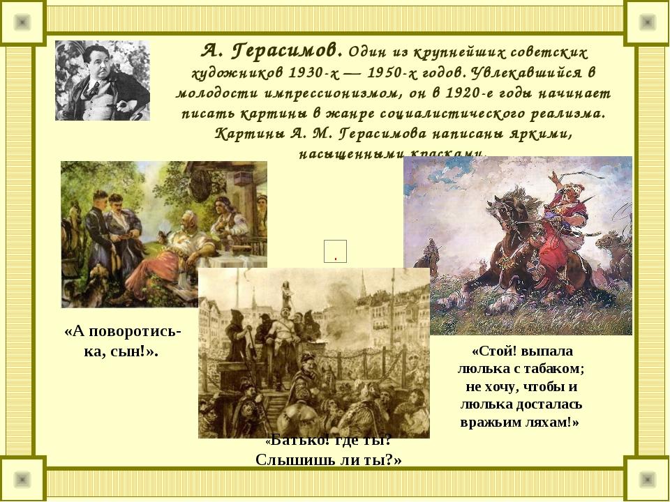 А. Герасимов. Один из крупнейших советских художников 1930-х— 1950-х годов....